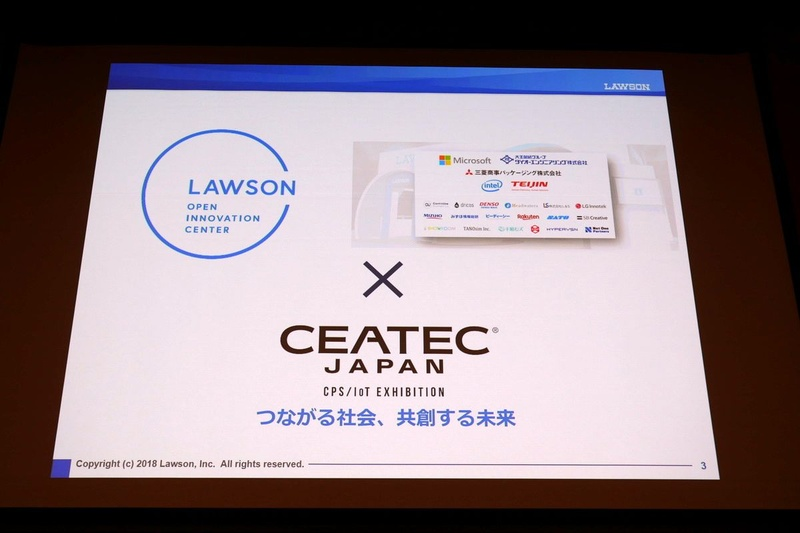 ローソンがどういった未来を目指しているのか、そのビジョンを示すとともに、その未来のビジョンを共に作っていけるパートナーを見つけるため、CEATEC JAPANに出展