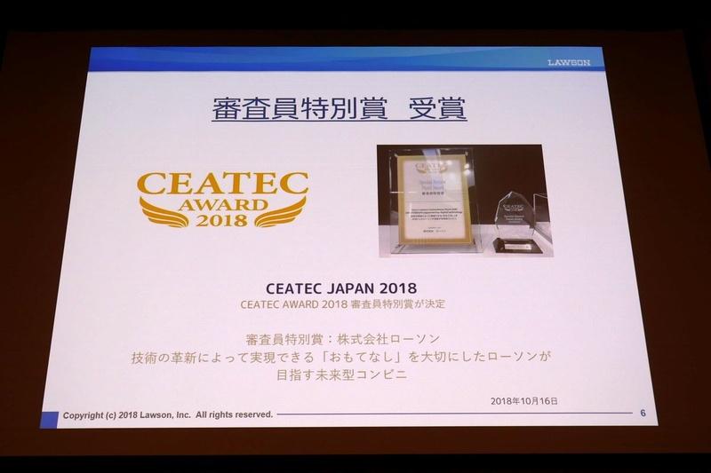展示ブースやキーノートスピーチは非常に好調だったとのことで、展示内容についてはCEATEC AWARD審査員特別賞を受賞