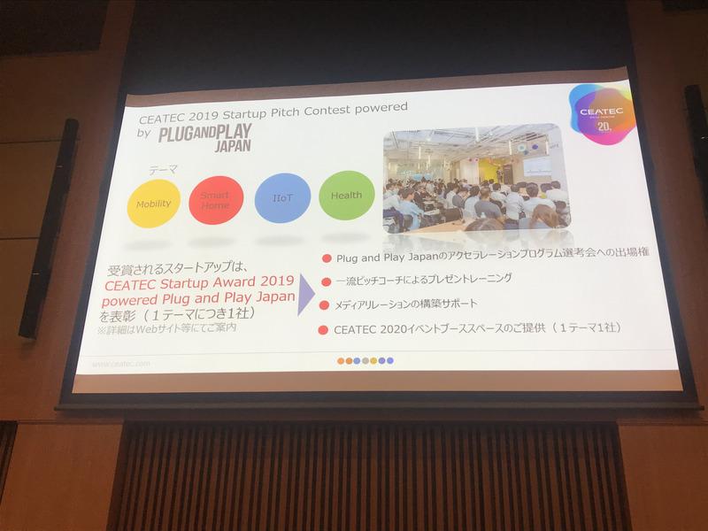シリコンバレー発「大企業 」×「スタートアップ」のイノベーションプラットフォーム「PLUG AND PLAY JAPAN」によるスタートアップ向けのサポートも行われる