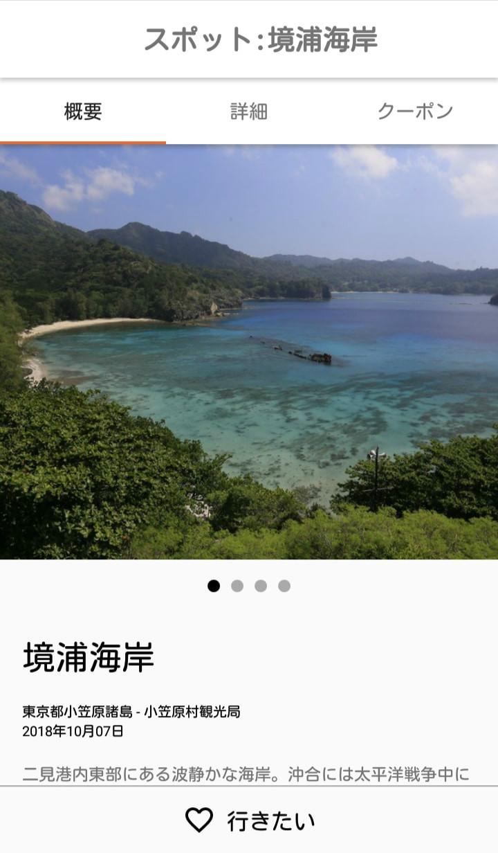 観光スポットの詳細情報。写真をタップすると360°映像の画面に移動する