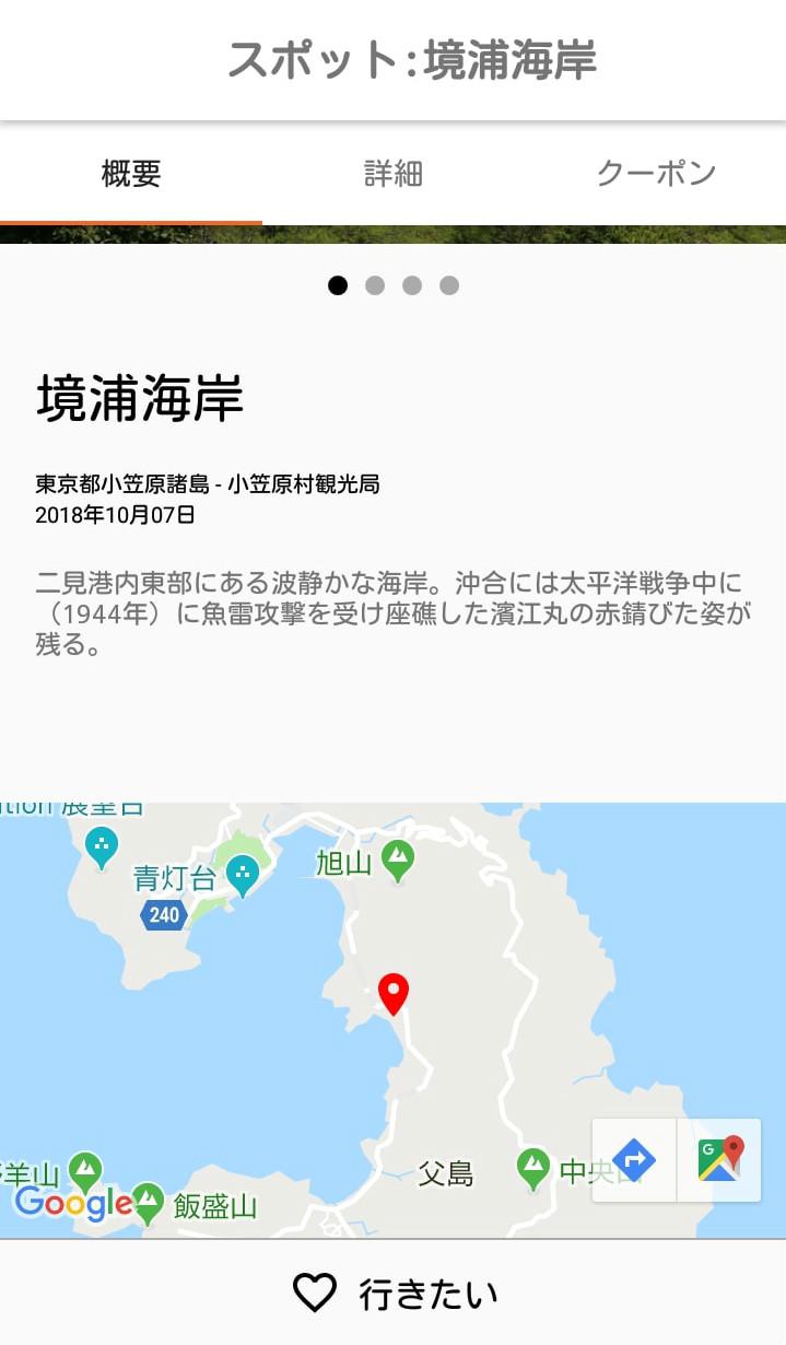 Google マップでスポットの位置を確認できる
