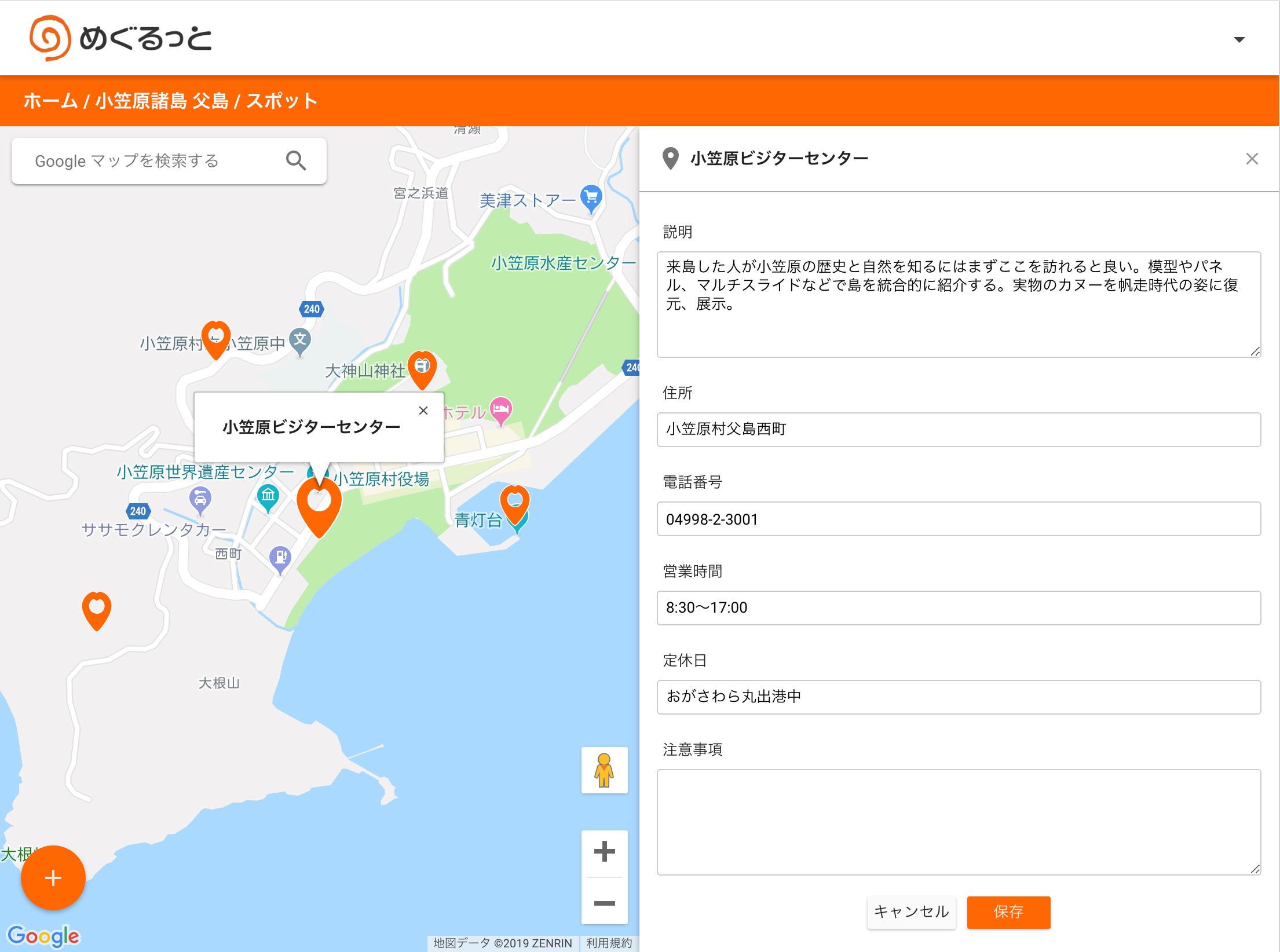 観光情報の登録画面