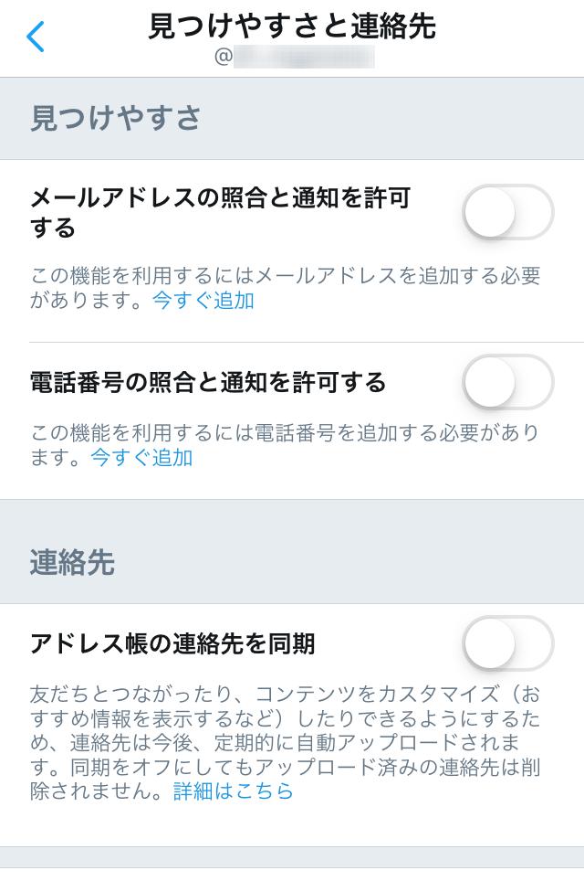 Twitter公式アプリの設定画面。ツイートの公開・非公開や、ツイートに位置情報を付けるかどうかなど、プライバシー関連の設定項目は、いくつかの画面に分散していて分かりにくい