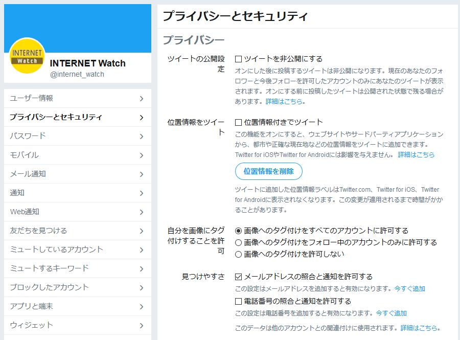 「Twitter.com」のPC版から設定すると、「プライバシーとセキュリティ」画面に一覧化されていて分かりやすい