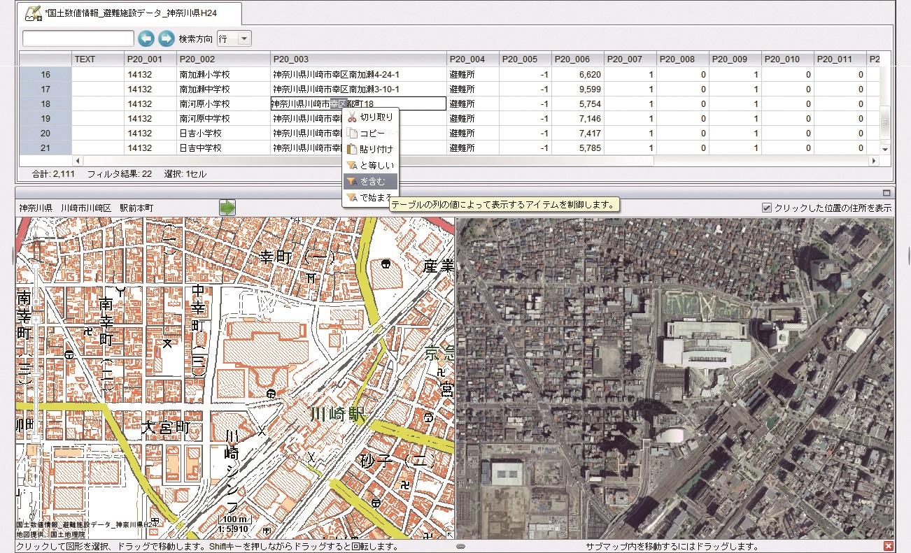 株式会社インフォマティクスは、GIS(地理情報システム)やVR/AR/MRなどの空間情報サービスを提供する会社だ(画像は、同社が提供するGIS「GeoConic」)。今回、同社のマップマッチング技術の詳細と、同技術をクラウドサービスとして提供する意義について、プロジェクトの担当者である同社事業開発部・部長の池田昌隆氏に話を聞いた