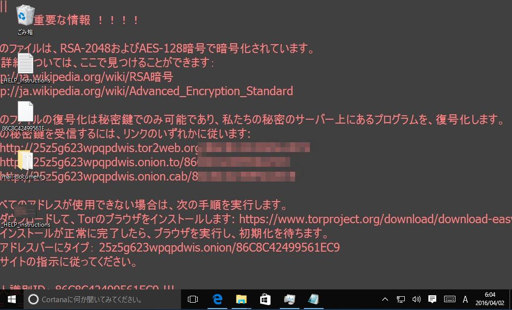 """""""ランサムウェア""""に感染すると、大切なファイルが暗号化されてしまいます。"""