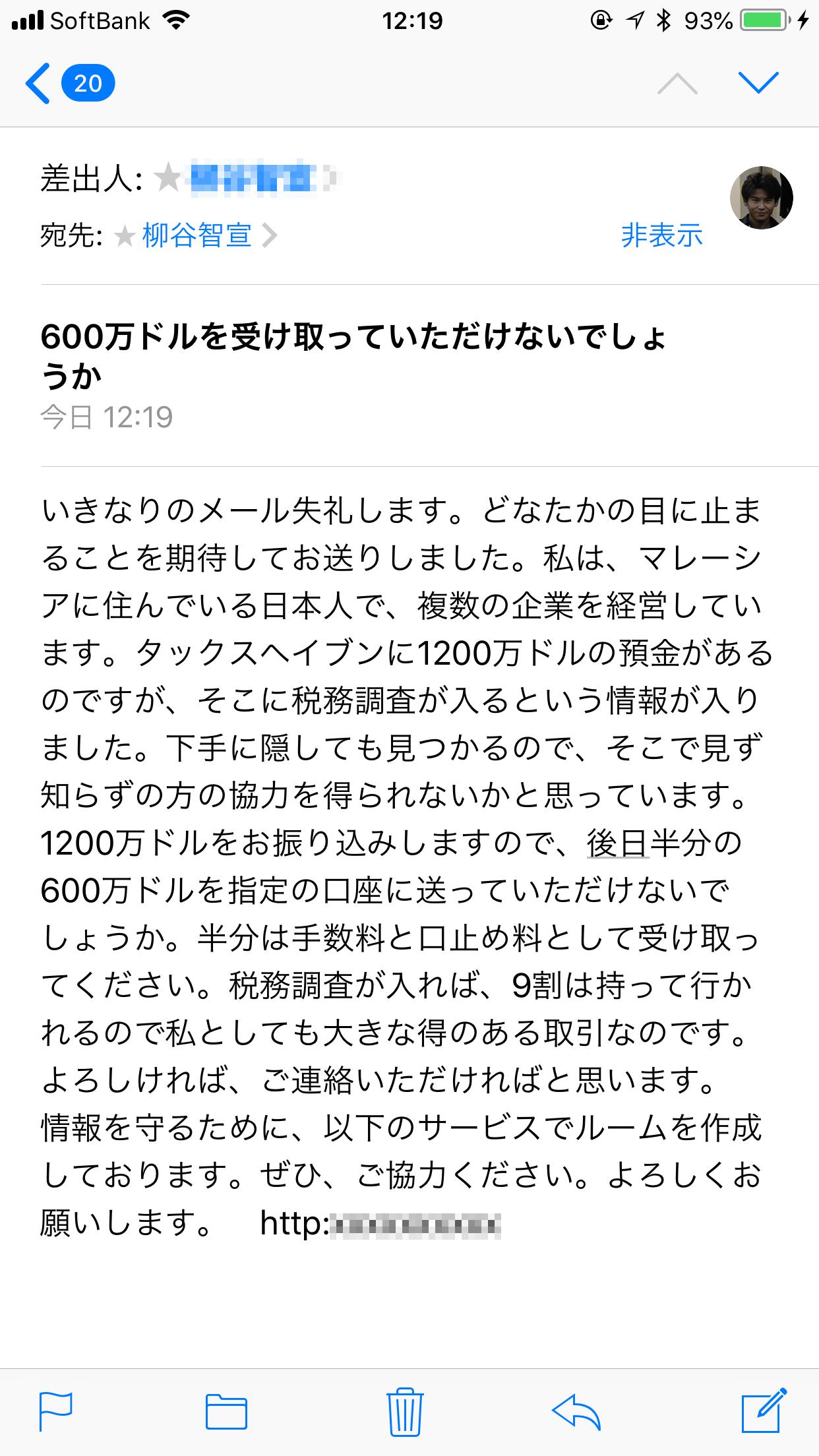 「数億円を受け取ってください」と、あり得ない話をフックに巧妙に詐欺に巻き込んでいきます
