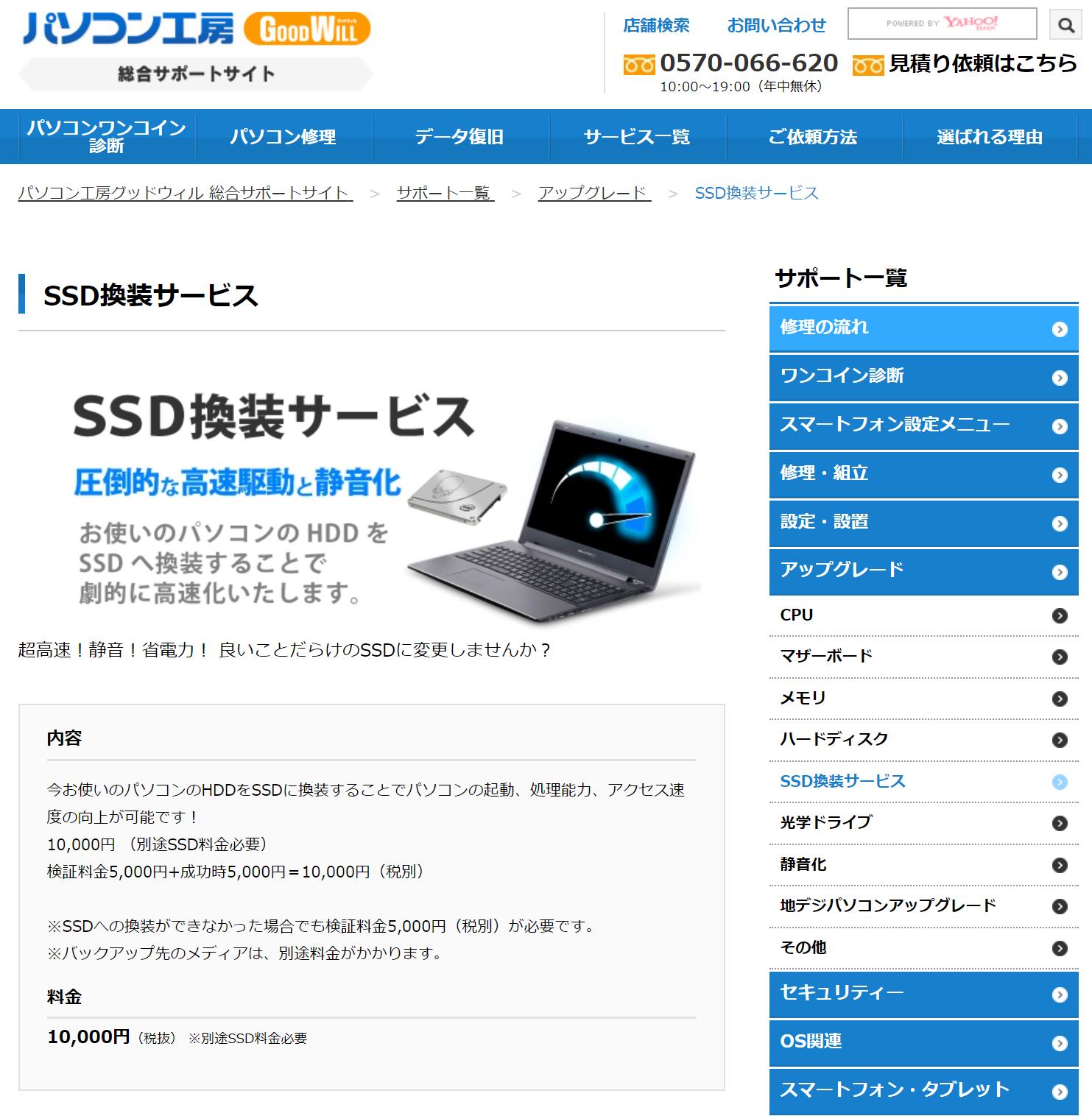 """店頭持ち込みのほか、Web申し込みのピックアップサポートもあるパソコン工房の「<a href=""""https://pc-support.unitcom.co.jp/support/upgrade/ssd-exchange.php"""" class=""""n"""" target=""""_blank"""">SSD換装サービス</a>」"""