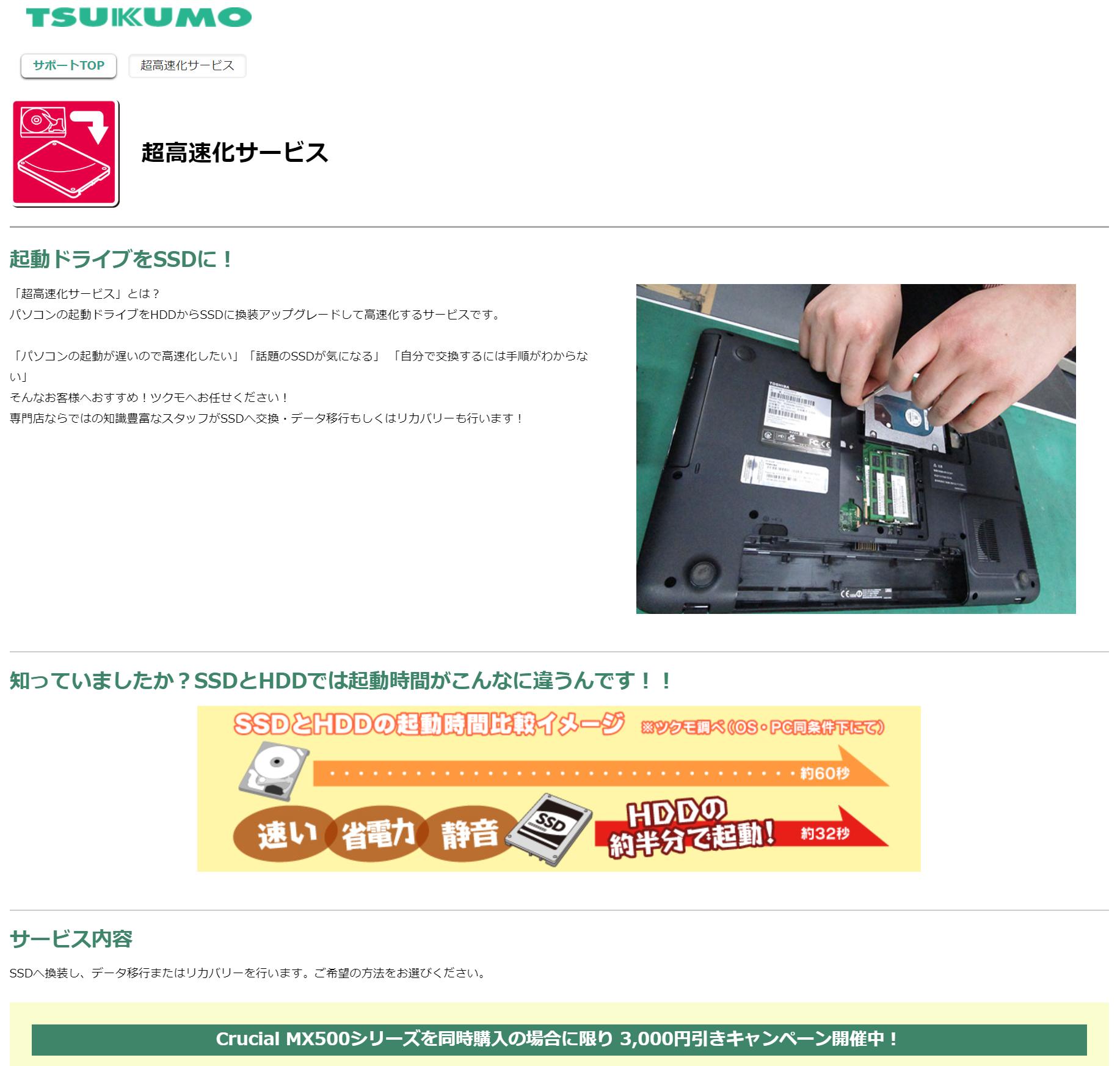 """ツクモ<a href=""""https://support.tsukumo.co.jp/contents/high_speed/"""" class=""""n"""" target=""""_blank"""">「超高速化サービス」のウェブページ</a>"""