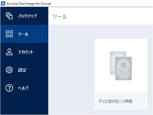 CrucialのSSDに付属する「Acronis True Image for Crucial」。SSD換装時に必要となる「HDDからSSDへのシステム移行」に必須のツールだ
