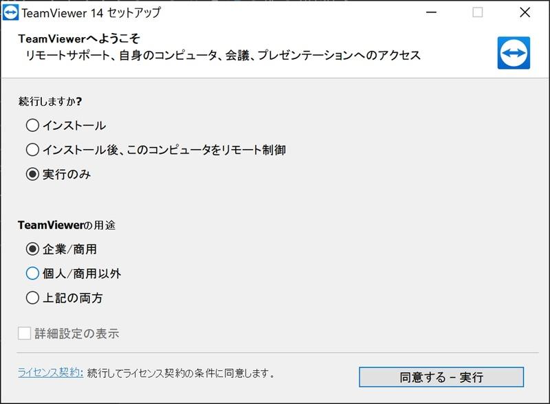 TeamViewerのセットアップ画面。インストールせずに使用することも可能