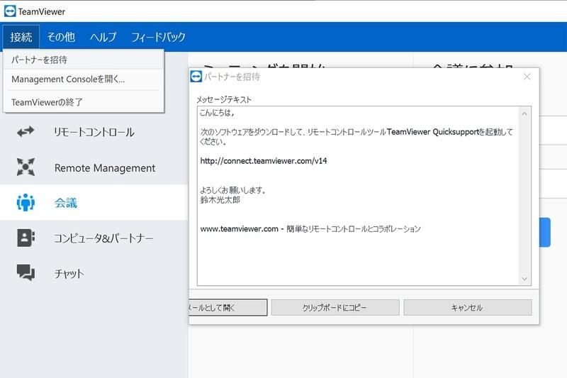「パートナーを招待」機能を使えば、TeamViewerのインストール方法などもメールなどで相手に伝えられる