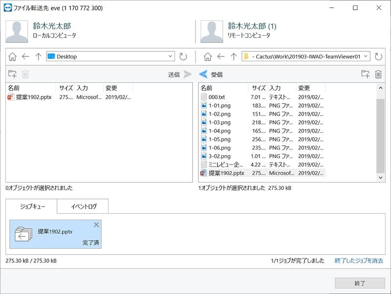 TeamViewerのファイル転送機能を使えば、簡単にファイルを取り出せる