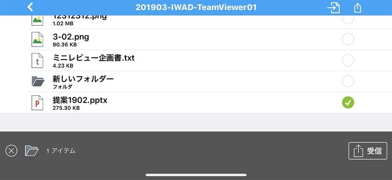 iPhone版TeamViewerでもファイル転送が使用できる