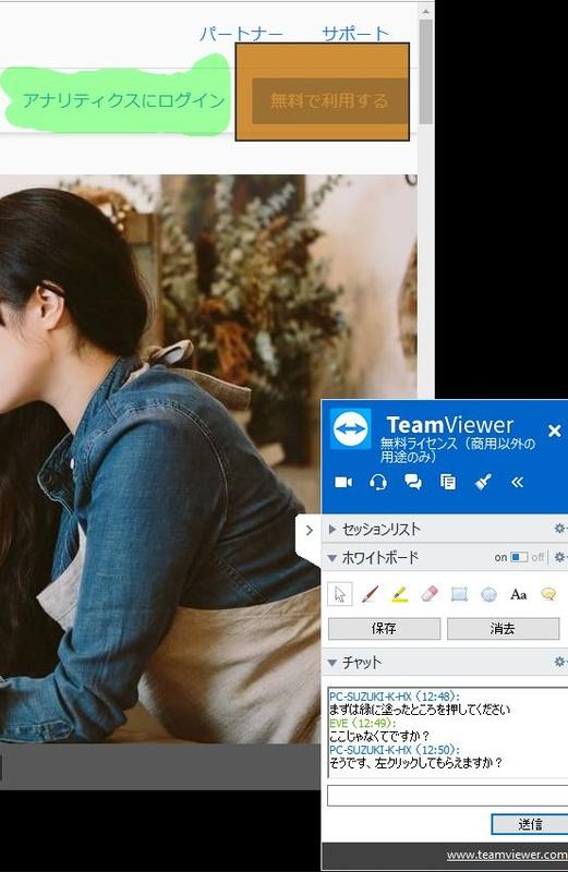 TeamViewerで遠隔サポート中のイメージ。画面操作することはもちろん、画面に色を付けたりチャットで指示をしたりすることもできる