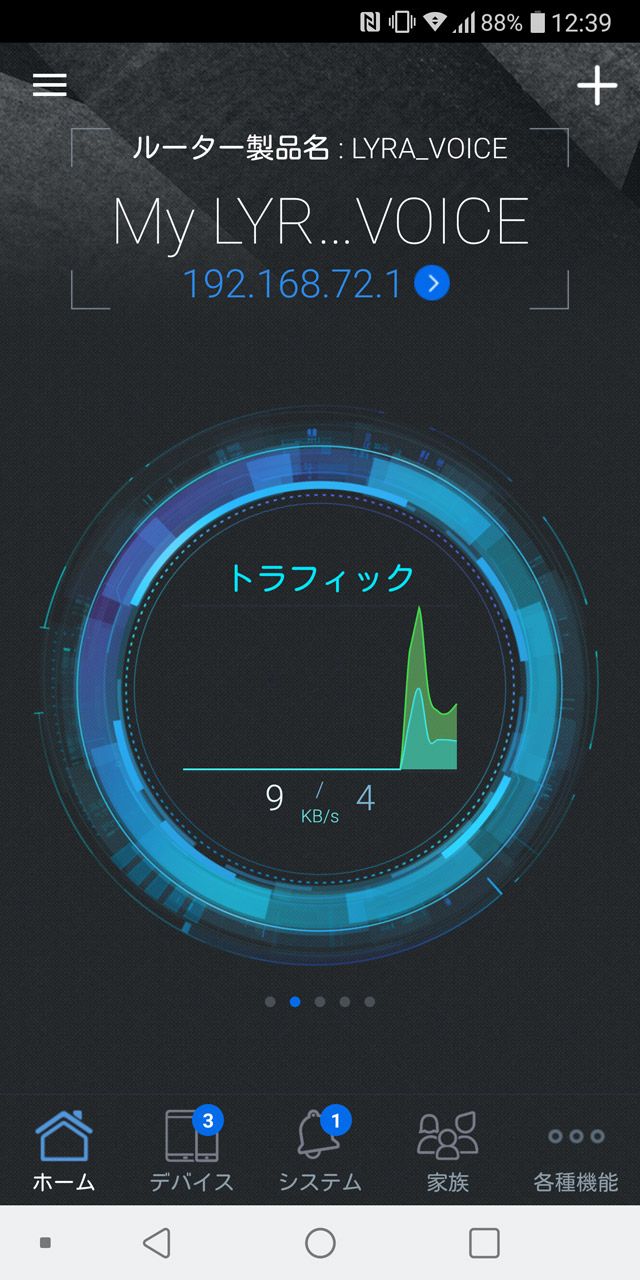 """Lyra Voiceの初期設定や動作モード変更などに利用する<a href=""""http://www.asus-event.com/pdf/event/nw/app.html"""" class=""""n"""" target=""""_blank"""">「ASUS Router」アプリ</a>"""