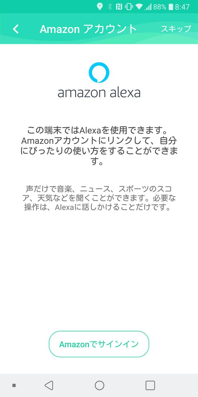 Lyraシリーズ用アプリ「ASUS Lyra」に、Amazonアカウントを入力して、Amazon Alexaの利用設定が行える