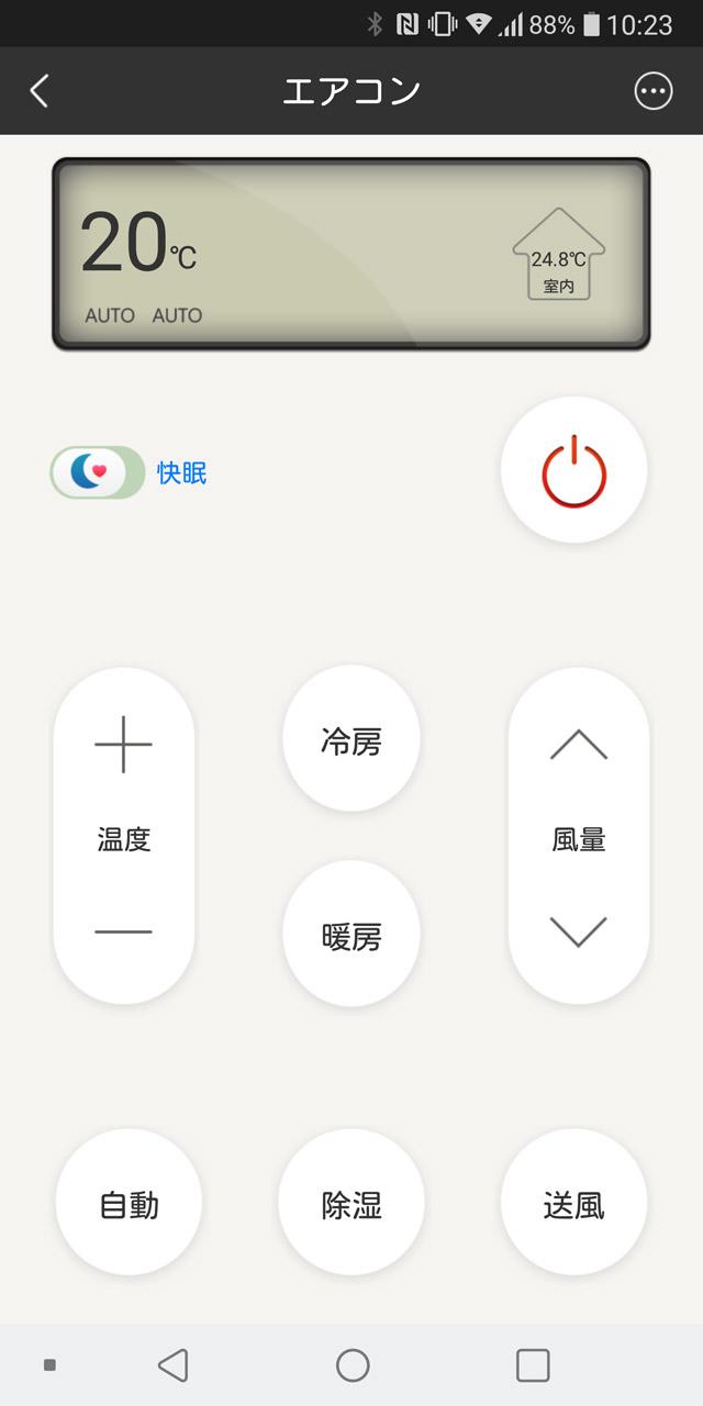 エアコンも同じようにアプリからリモコン操作