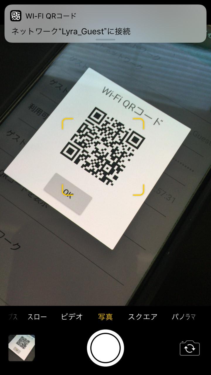 Wi-Fiの接続設定をQRコード化できるので、友人らにAndroidやiPhoneのカメラアプリで読み取ってもらえば、Wi-Fiへの接続が完了する