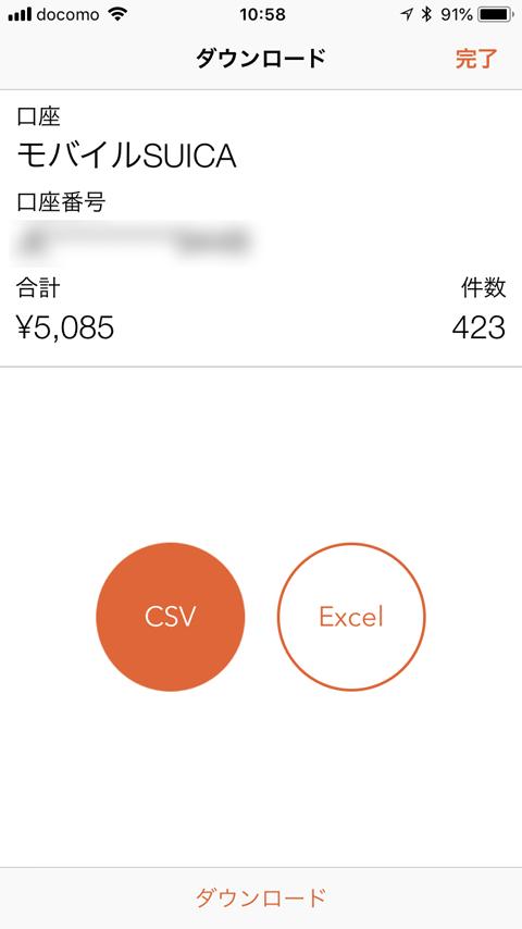CSV、Excel形式でダウンロードできる(有料)
