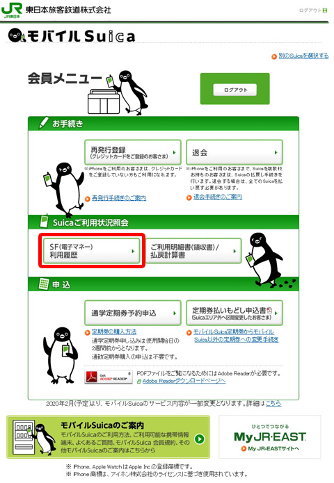 モバイルSuica「会員メニュー」ページ