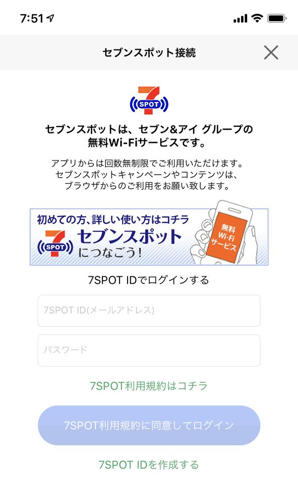 セブンイレブンのアプリからも、無料のWi-Fiスポットを利用できる