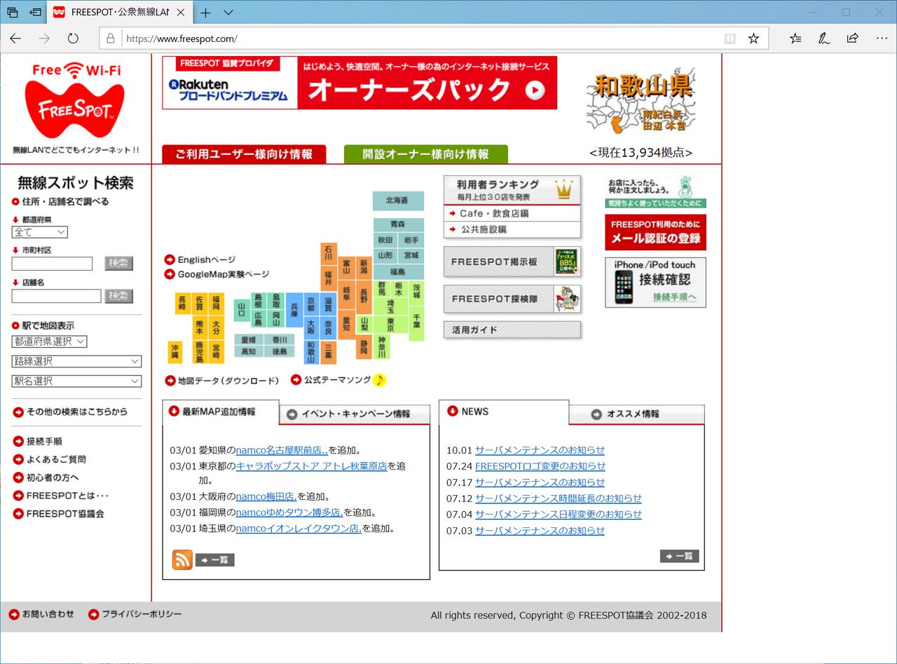 Freespot協議会のウェブページ。店舗が独自で設置しているフリーWi-Fiスポットを検索できる