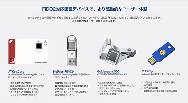 「パスワードレス認証体験プログラム」にて提供されるFIDO2対応認証デバイス4種