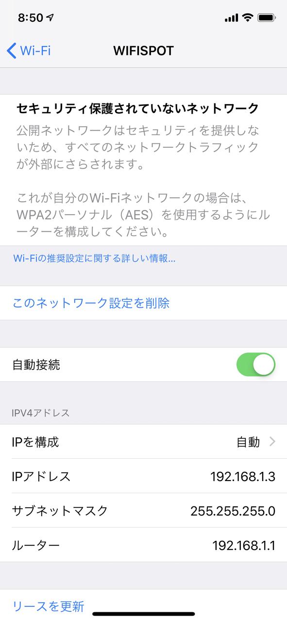 iPhoneの場合、接続先の設定で「自動接続」が「オン」になっていると、エリア内に入ると自動的につながってしまう。「00000JAPAN」の接続情報が残っている場合は、削除するか自動接続を「オフ」にしておこう