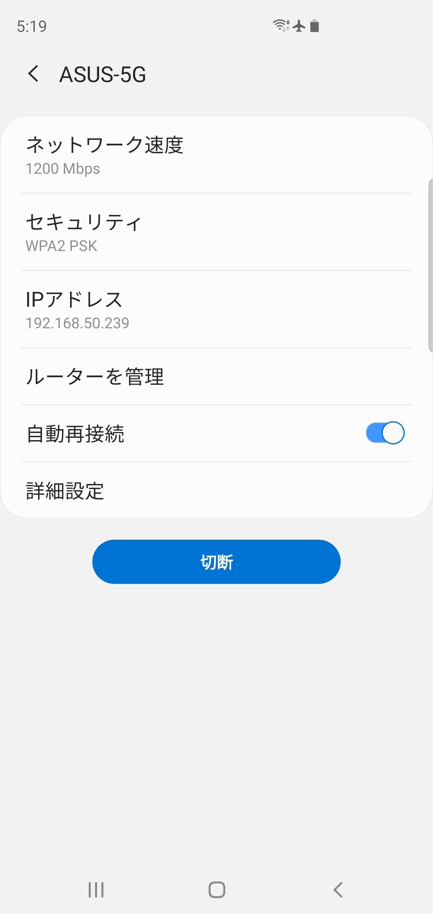 Galaxy S10+のWi-Fi設定画面でも、1200Mbpsでリンクしていることを確認した