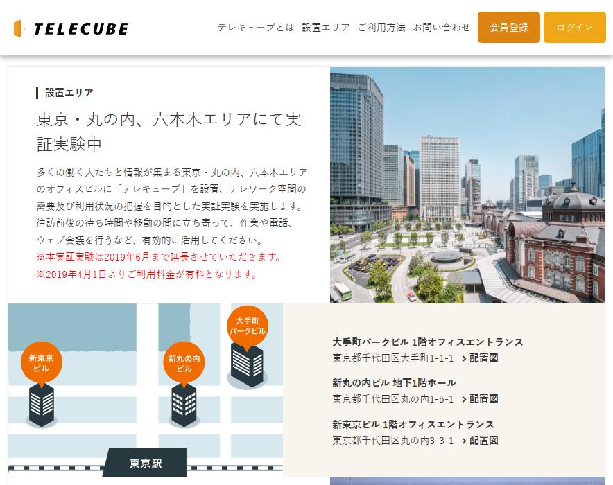 """設置場所・利用料金などの詳細は、<a href=""""https://telecube.jp/experiment/"""" class=""""strong bn"""" target=""""_blank"""">「テレキューブコンソーシアム」のサイト</a>で確認できる"""