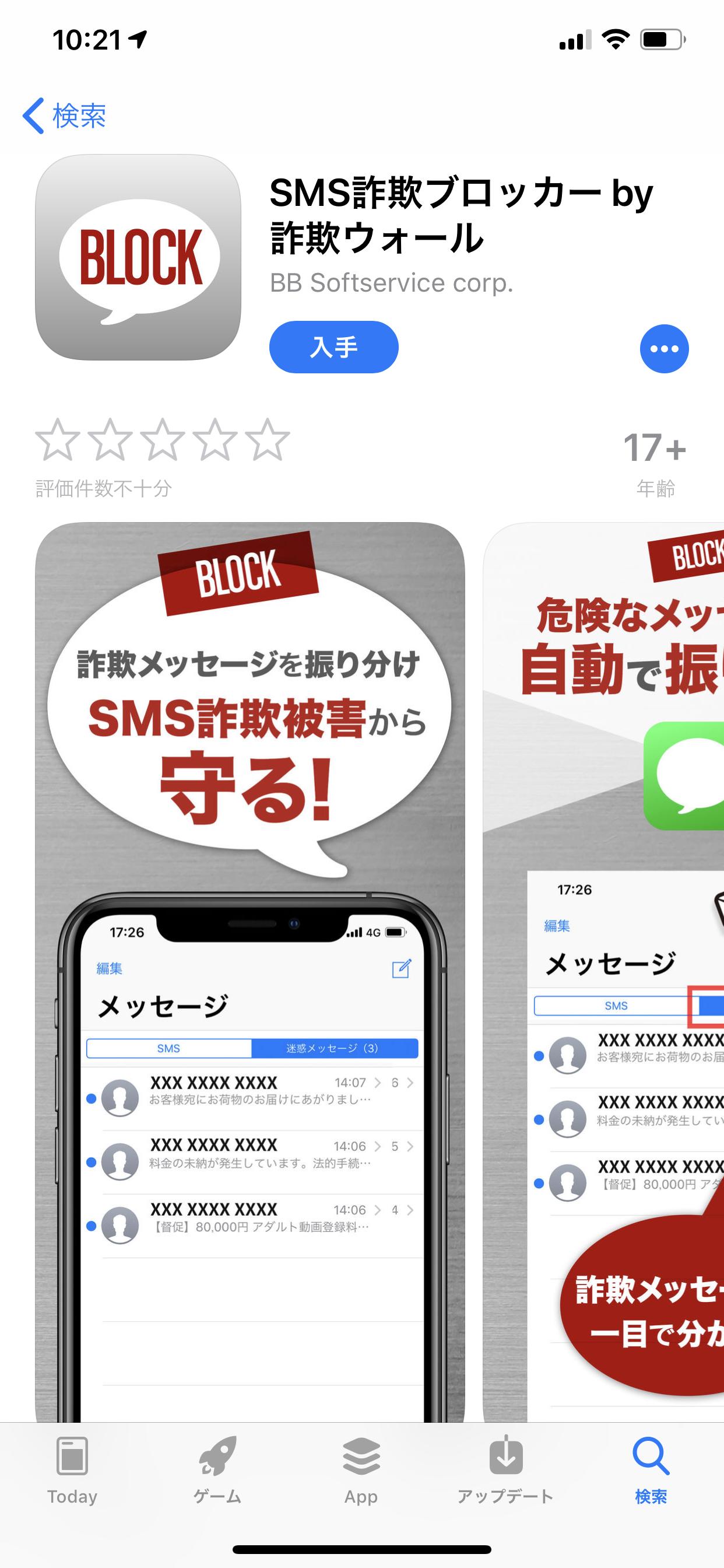 年末までは「SMS詐欺ブロッカー」を無料で利用できます