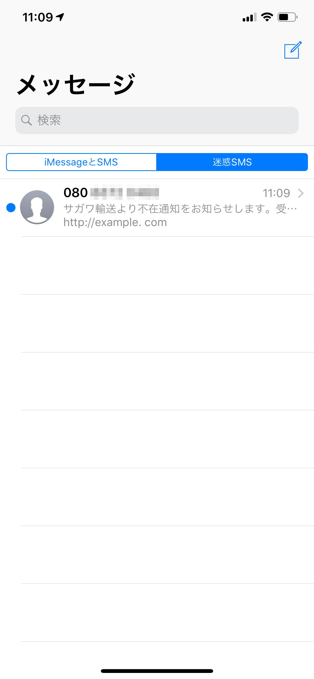 「迷惑SMS」というタブが現れます。画面は筆者が作成しました