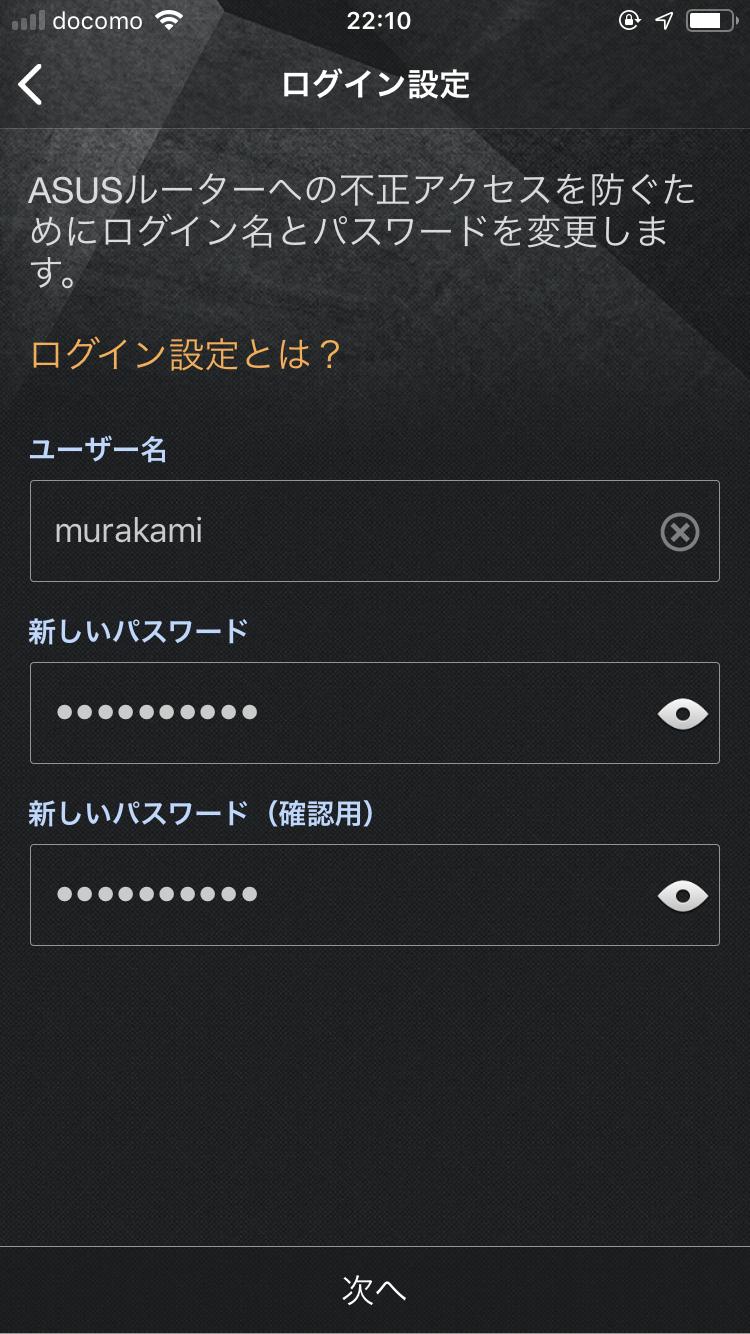 設定用のユーザー名とパスワードを設定する