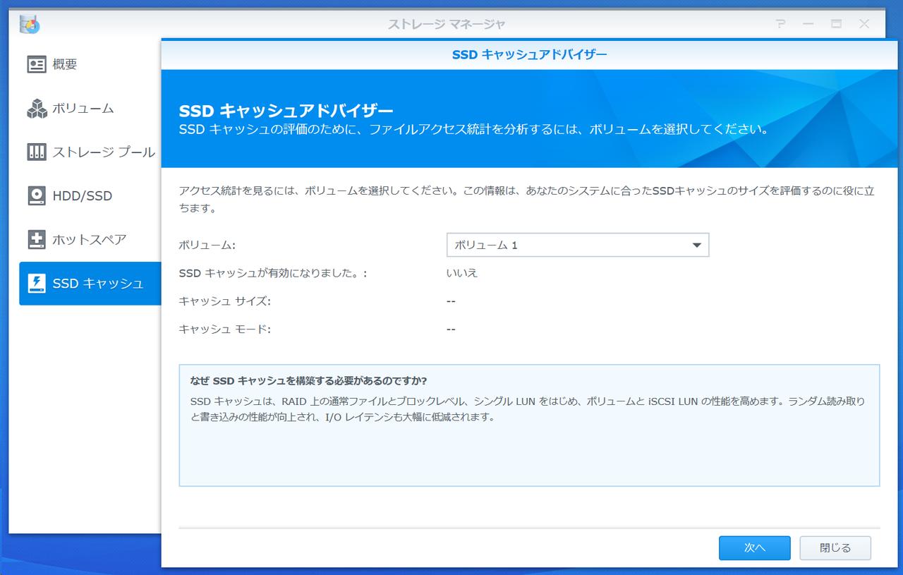 SSDキャッシュの設定は「ストレージマネージャ」の[SSDキャッシュ]メニューから行なう。「SSDキャッシュアドバイザー」を利用すると、NASの利用状況を分析して、オススメの設定を提案してくれる