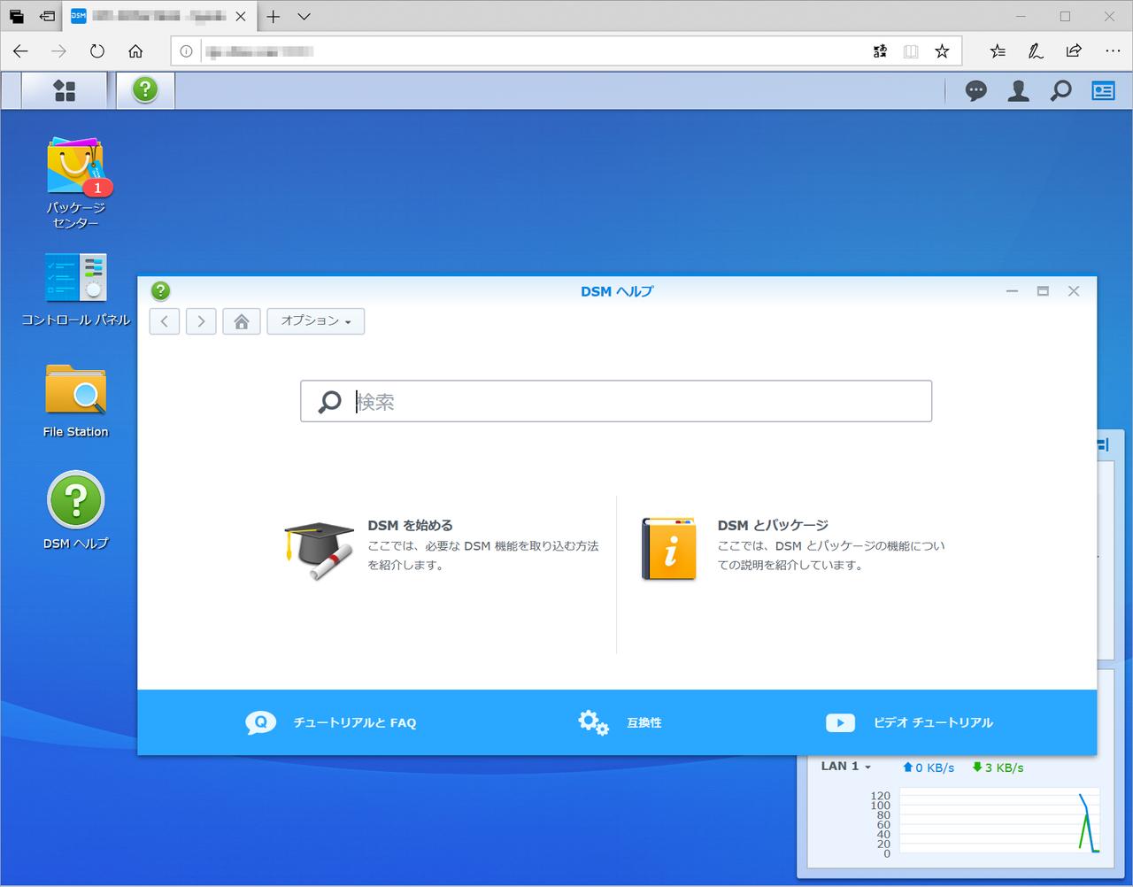 NASの設定は、同じネットワーク上にあるPCのウェブブラウザーを介して行なう。これは手順の1番目が完了した直後の画面だ。ここまで進んだら、NAS上のファイル管理を行なう「File Station」を開き、ストレージの初期設定をスタートする