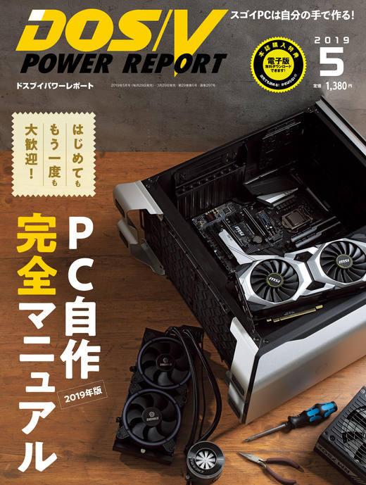 """PC自作と趣味のデジタルを深掘りする月刊誌「<a href=""""https://book.impress.co.jp/books/1118110115"""" class=""""strong bn"""" target=""""_blank"""">DOS/V POWER REPORT</a>」"""