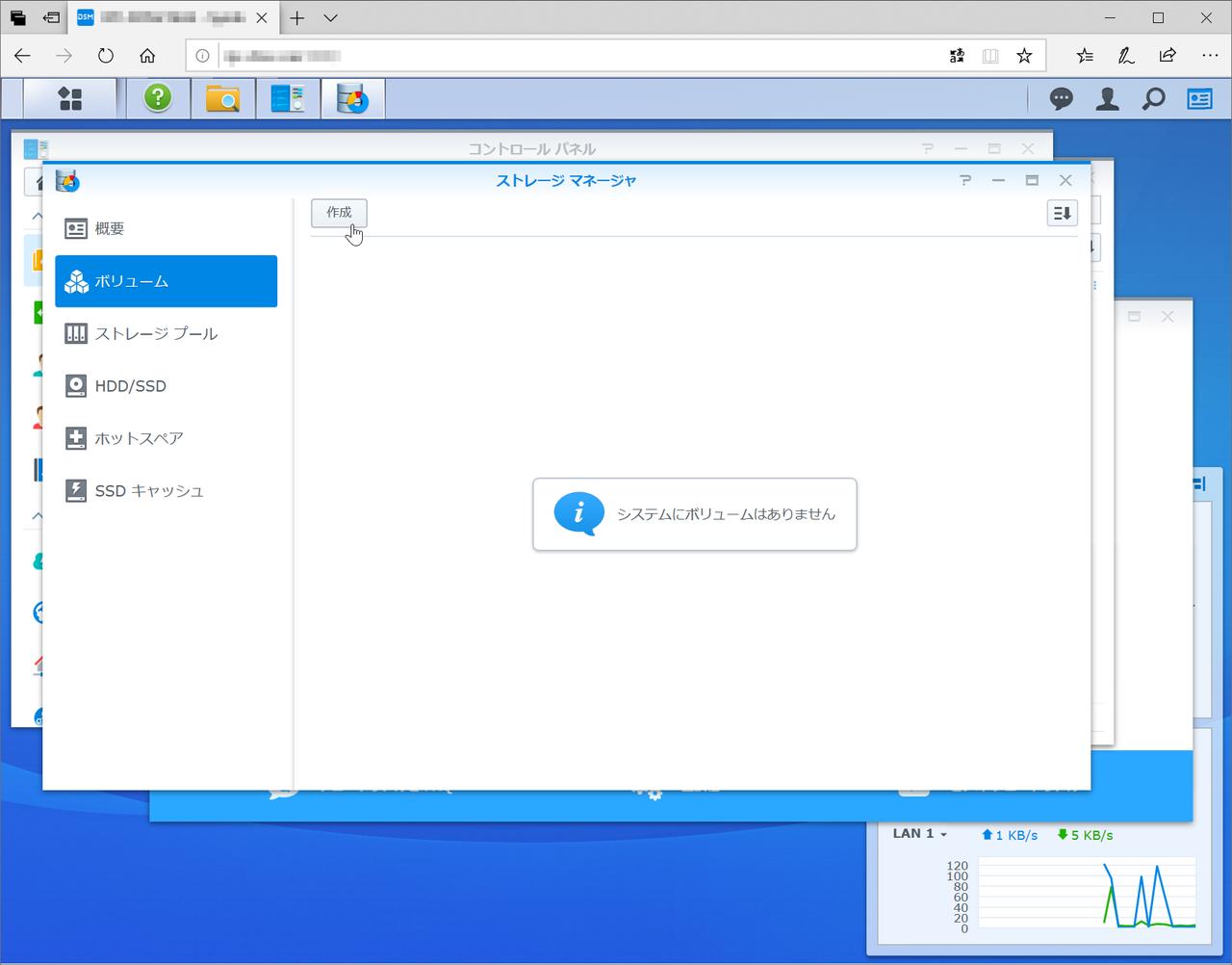まずは4台のSSDに区画=ボリュームを作る作業から。[ボリューム]メニューの[作成]をクリック