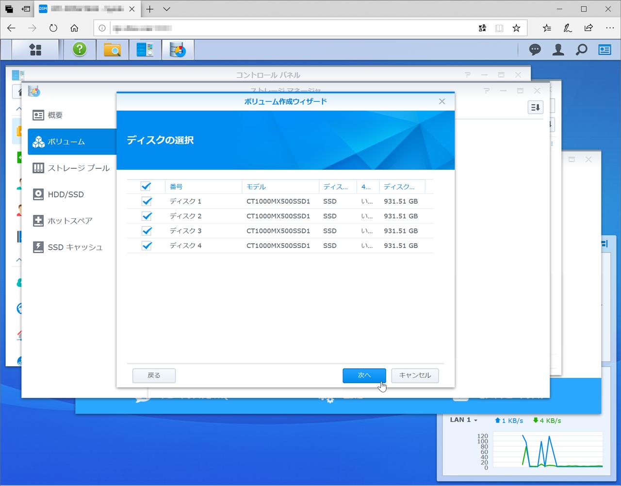 使用するSSDを選択。1TB(システム上は931.51GB表示)のCrucial MX500を4台すべて投入!