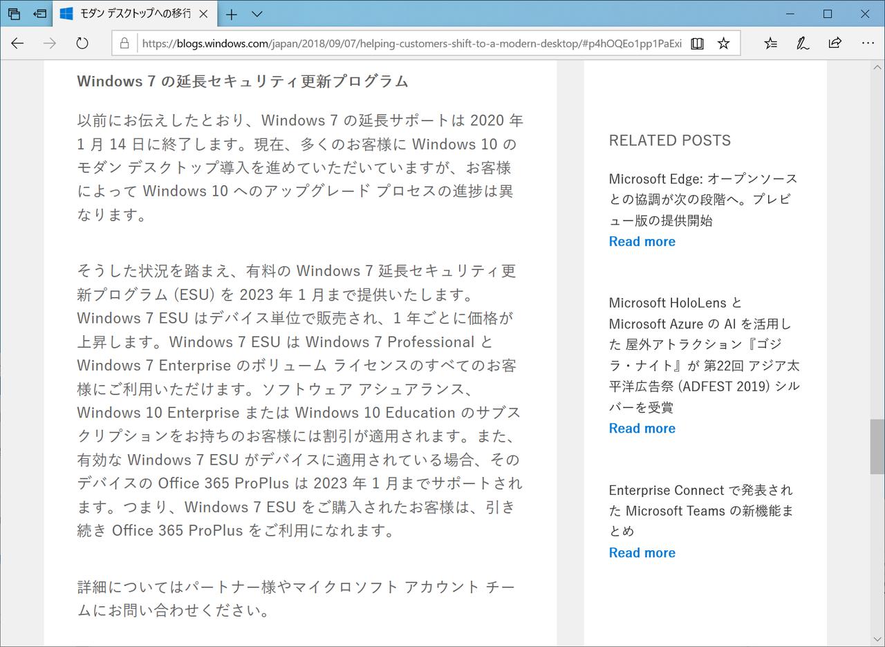 """<a href=""""https://blogs.windows.com/japan/2018/09/07/helping-customers-shift-to-a-modern-desktop/"""" class=""""strong bn"""" target=""""_blank"""">Windows公式ブログ</a>に掲載されたESUの内容"""