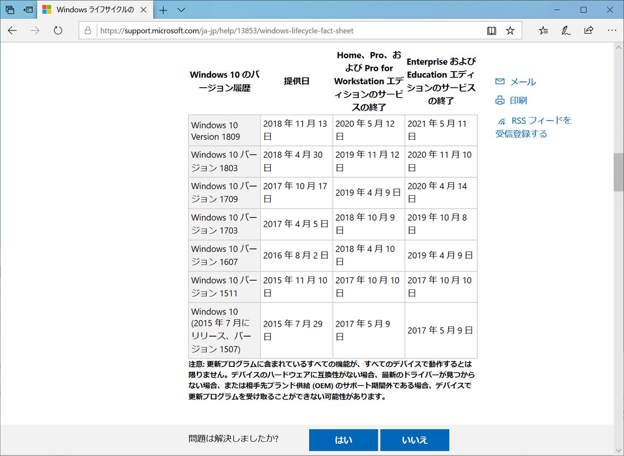 """<a href=""""https://support.microsoft.com/ja-jp/help/13853/windows-lifecycle-fact-sheet"""" class=""""strong bn"""" target=""""_blank"""">こちらののウェブページ</a>には、Windows 10のサポートライフサイクルが掲載されている"""