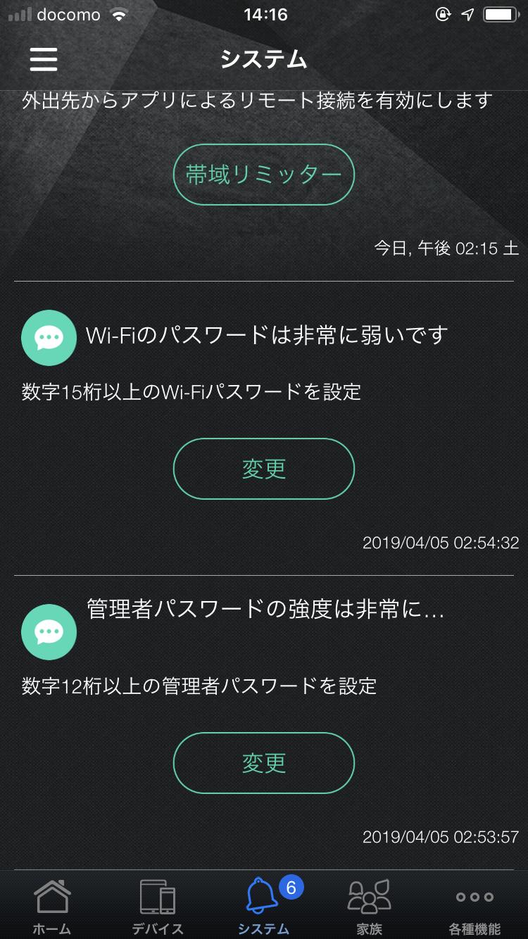 「システム」タブを表示。Wi-Fiのパスワード(暗号化キー)と管理者パスワードの注意が表示されていたら、変更しておくことを推奨する