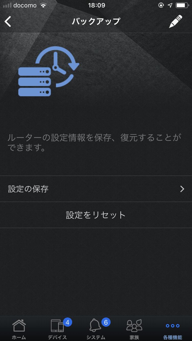 ASUS Routerアプリの[各種設定]タブから[バックアップ]を選び、[設定の保存]をタップする