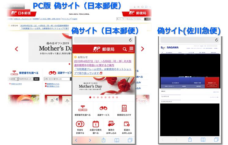 日本郵便を装った偽サイト。偽サイトはPCからの表示にも対応している