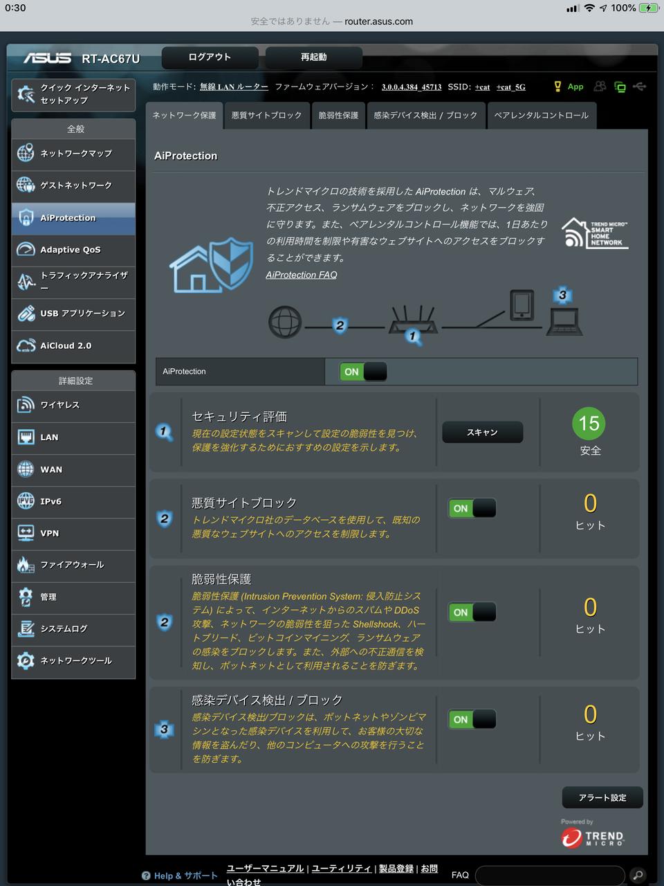 ウェブブラウザーでルーターの管理画面にログインして、AiProtectionの画面を表示すれば、各機能を個別にオフにできる