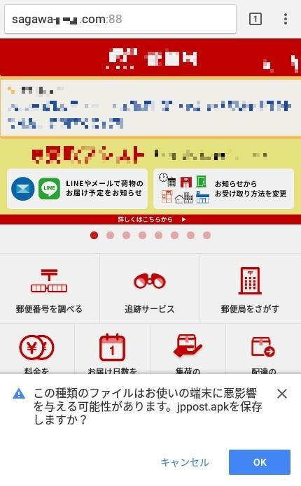 日本郵便を装うフィッシングサイト