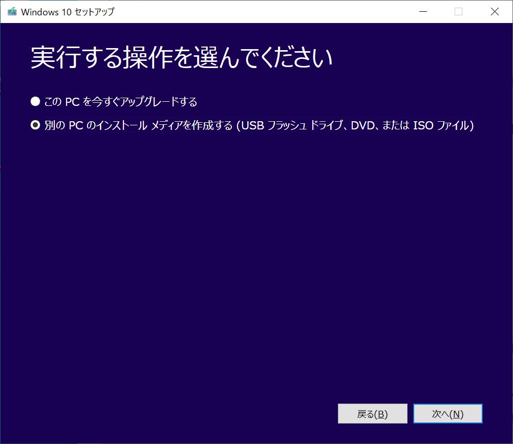「Media Creation Tool」を使えば、Windows 10インストール用のUSBメモリやDVDメディアを作成可能