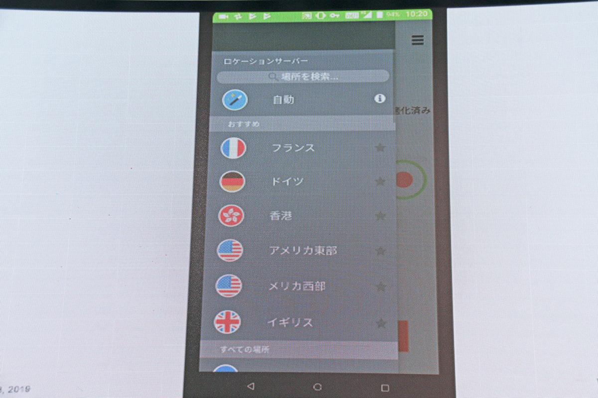 35カ国から接続先地域を選択できる