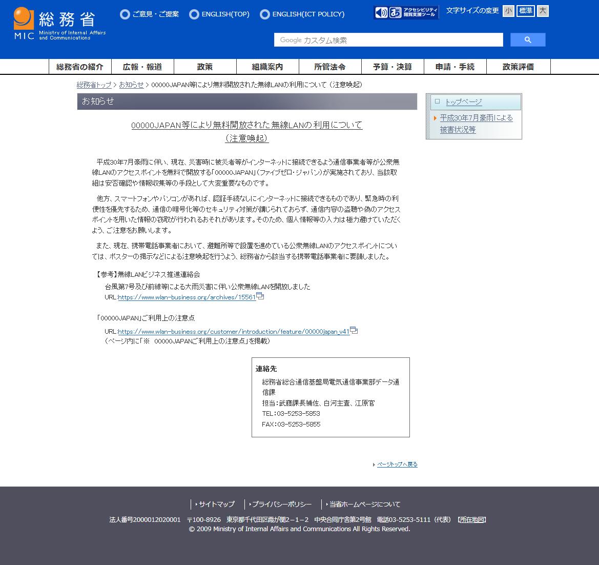 総務省のウェブサイトで公開されている注意喚起情報
