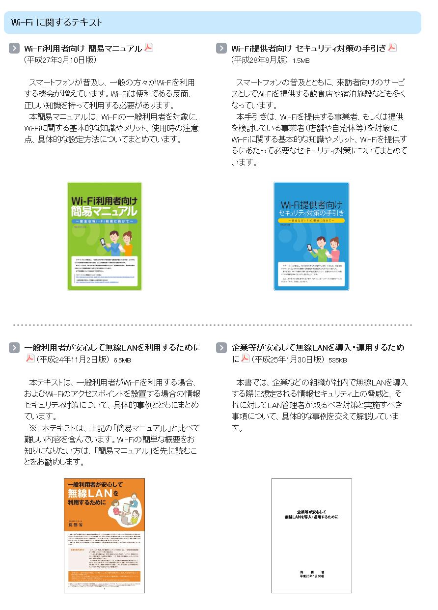 総務省のウェブサイトでは「Wi-Fi利用者向け簡易マニュアル」などが公開されている